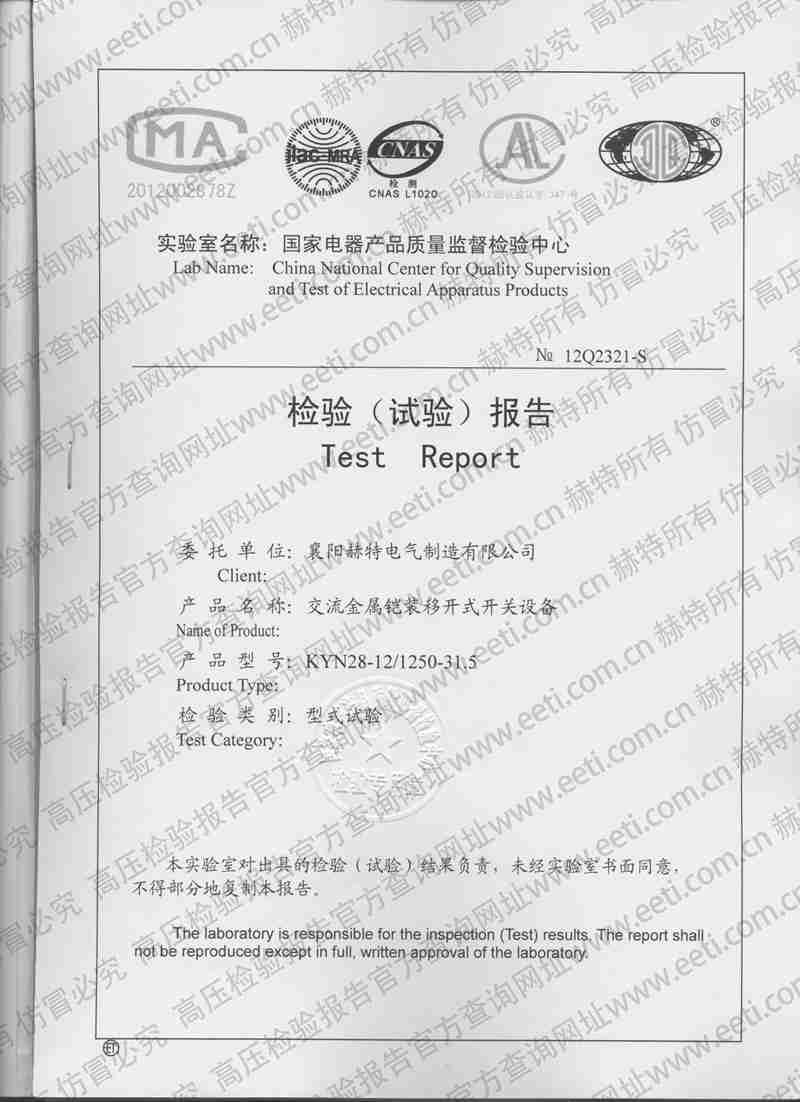 KYN28贝博APP体育官网检验报告封面.jpg